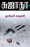 தூண்டில் கதைகள் / Thoondil Kathaigal (Tamil Edition)