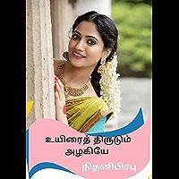 உயிரைத் திருடும் அழகியே: Uyirai Thirudum Azhagiye (Tamil Edition)