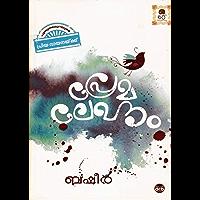 Premalekhanam  (Malayalam)