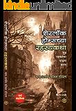 Sherlock Holmes chya Rahasyakatha (Marathi Edition)