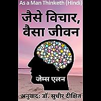 As A Man Thinketh (Hindi Translation): जैसे विचार, वैसा जीवन (Hindi Edition)
