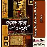 Odia Book Manoj Dasnka Katha O Kahani By Manoj Das From Odisha Shop