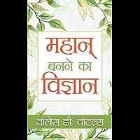 Mahan Banne Ka Vigyan (Hindi Edition)