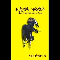 காற்றின் புழுக்கம் | Kaatrin Puzhukkam: இதயம் துடிக்கும் மரபு கவிதைகள் (Tamil Edition)