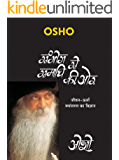 संभोग से समाधि की ओर - Sambhog Se Samadhi Ki Or (Hindi Edition)