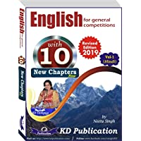 KD CAMPUS English For General Competitions(Hindi) Revised Edition 2019(Vol-1) By Neetu Singh(Best Book For SSC-CGL,SSC-CHSL,BANKING,DSSSB And All Competitions Exam,By KD CAMPUS,Mukherjee Nagar)