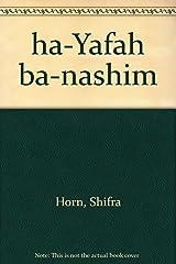 ha-Yafah ba-nashim Unknown Binding