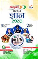 Rapid Samanya Gyan 2020 for Competitive Exams 2nd Edition