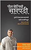 Goal Setting chi Saptapadi: गोल सेटिंगची सप्तपदी (Marathi Edition)