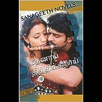 தேனாய் தித்திக்கிறாய்: unconditional love (Tamil Edition)