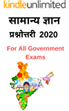 Gk Questions and answer For All Government Competitive Exams : This Book Is Useful For IAS, UPSC, SSC, IPS, BANK EXAMS…