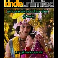 மாயக்கண்ணனின் மீரா இவள் (Tamil Edition)