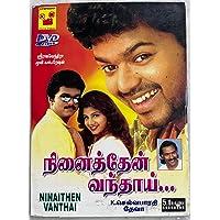 Ninaithen Vanthai (Movie DVD)