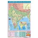 Physical Map Of India ( Plastic Coated - Marathi)