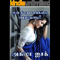 உன் நீலநயனங்களில் வீழ்ந்தேனடி -Unn Neelanayanangalil Veelthenadi (Tamil Edition)