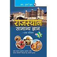 Rajasthan General Knowledge: An Introduction