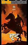 Mrisht (Hindi Edition)