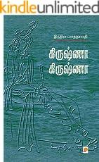 Krishna Krishna  (Tamil)