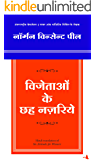 Vijetaon ke 6 Nazariye (Hindi Edition)