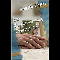 என் பெண்மையை வென்றவன் (Tamil Edition)