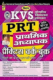 KIRAN'S KVS PRT PRIMARY TEACHER PRACTICE WORK BOOK HINDI (Hindi Edition)