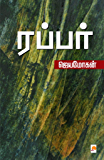 ரப்பர் / Rubber (Tamil Edition)
