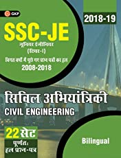 SSC JE Paper-I : 22 Solved Papers 2008-18 - Civil Engineering