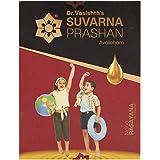 Dr. Vasishth's Suvarna Prashan Avaleham