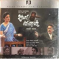 Vijay Tendulkar Classics - Shantata Court Chalu Aahe
