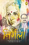 Nirmala (Hindi)