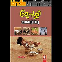 Kozhi Valarpu (Tamil Edition)