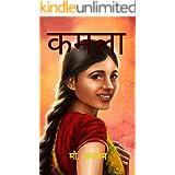 कमला (Hindi Edition)