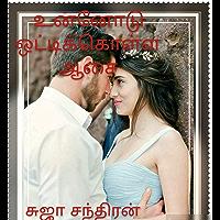 உன்னோடு ஒட்டிக்கொள்ள ஆசை: Unnodu optigolla aasai (Tamil Edition)