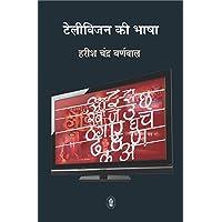 Television Ki Bhasha