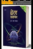 Brain Programming (Marathi Edition)