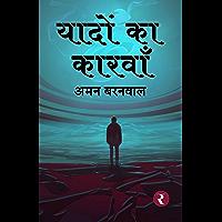 Yaadon Ka Karwan (Hindi Edition)