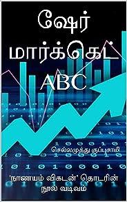 ஷேர் மார்க்கெட் ABC (Share Market ABC): 'நாணயம் விகடன்' இதழில் வெளிவந்த தொடரின் நூல் வடிவம் (Tamil Edition)