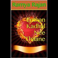 Enthan Kadhal Nee Thaane (Tamil Edition)