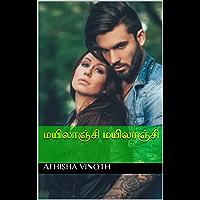 மயிலாஞ்சி மயிலாஞ்சி (Tamil Edition)