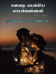 மனதை மயக்கிய மாயக்கண்ணன் (Tamil Edition)
