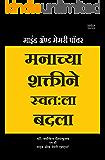 Manachya Shaktine Swatahala Badala (Marathi Edition)