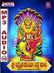 Sri Lakshmi Narasimha Bhakti Mala MP3 Audio CD
