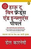 How to Win Friends and Influence People (Hindi)/ Dost Banane Aur Prabhaav Jamane Ki Kala