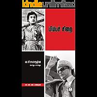பிம்பச் சிறை(Image Trap): திரையிலும் அரசியலிலும் (1) (Tamil Edition)