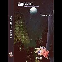 லூனா - ஒரு நிலவின் காதல் பயணம் - பாகம்-1 & 2 : Luna - Oru Nilavin Kadhal Payanam (Part 1&2) (Tamil Edition) (JB Book 6)