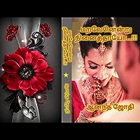 மறவேனென்று நினைத்தாயோ ...!!! (Tamil Edition)