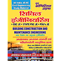 ALL INDIA JE/AE STUDY MATERIAL SSC JE STATE PSC JE AND PSU JE CIVIL ENGINEERING: HINDI BOOK BUILDING CONSTRUCTION AND…