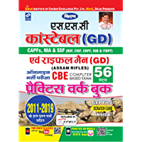Kiran SSC Constable (Gd) And Rifleman (Gd) (Assam Rifles) Online Exam Practice Work Book (Hindi Medium) (3048) (Hindi…