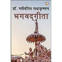 Bhagwad Geeta/भगवद्गीता