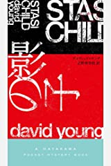 Paperback Shinsho